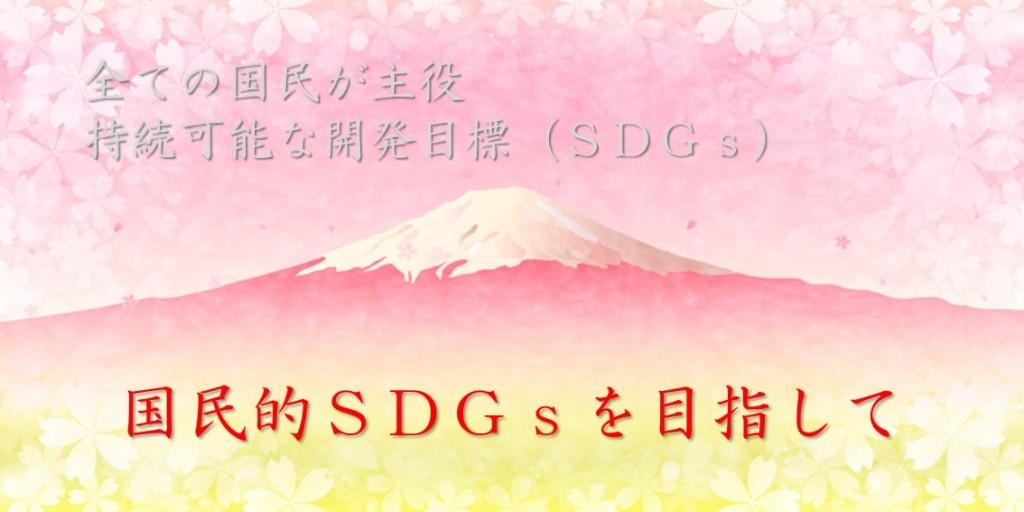 国民的SDGsロゴ