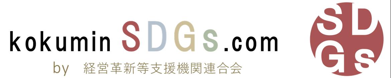 kokuminSDGsサイトロゴ(ダーク)