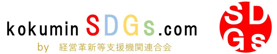 官民連携 国民的SDGs